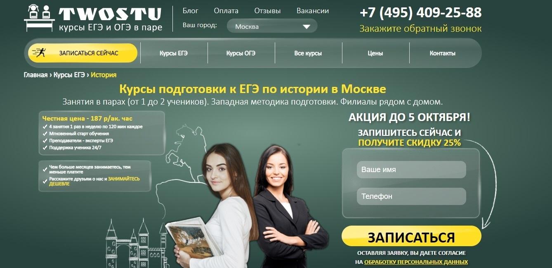 Подготовка к ЕГЭ по истории в Москве